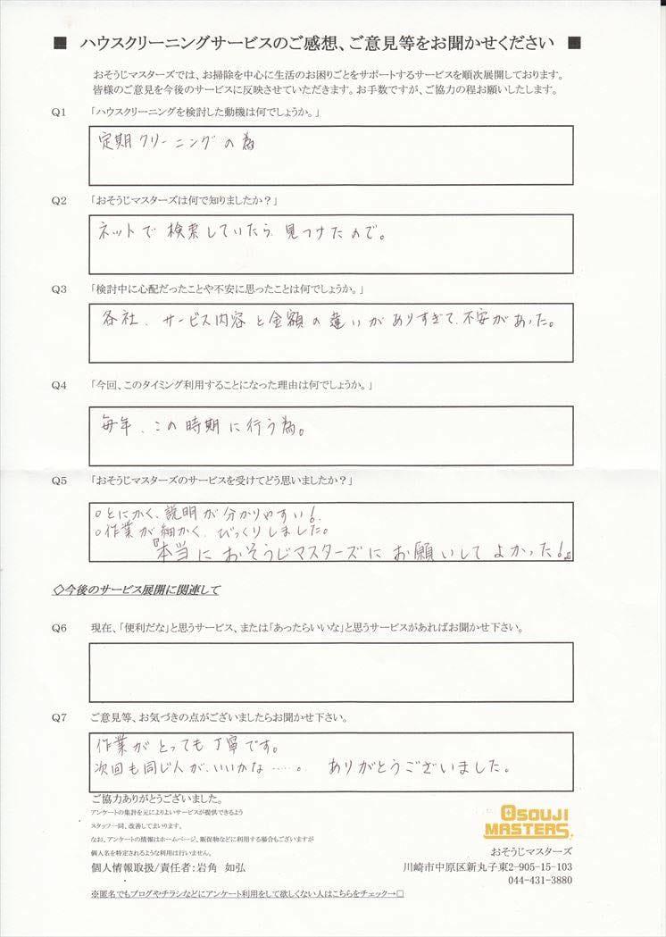2016/05/14 エアコンクリーニング 横浜市瀬谷区
