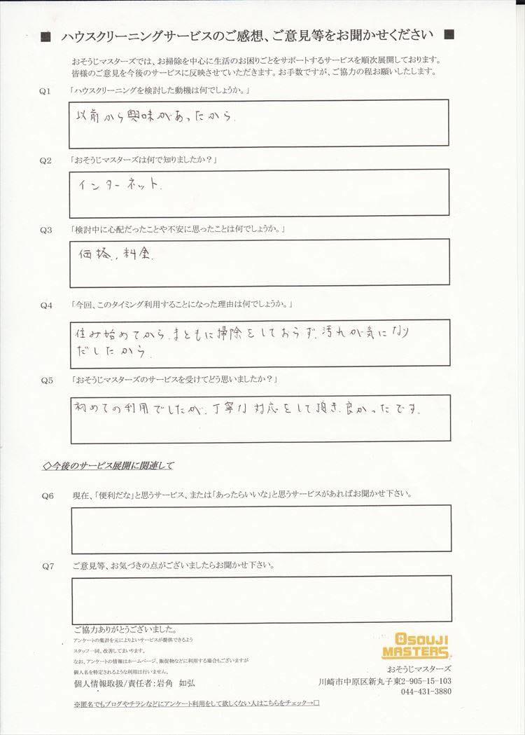 2016/05/14 40平米マンション全体クリーニング 横浜市港南区