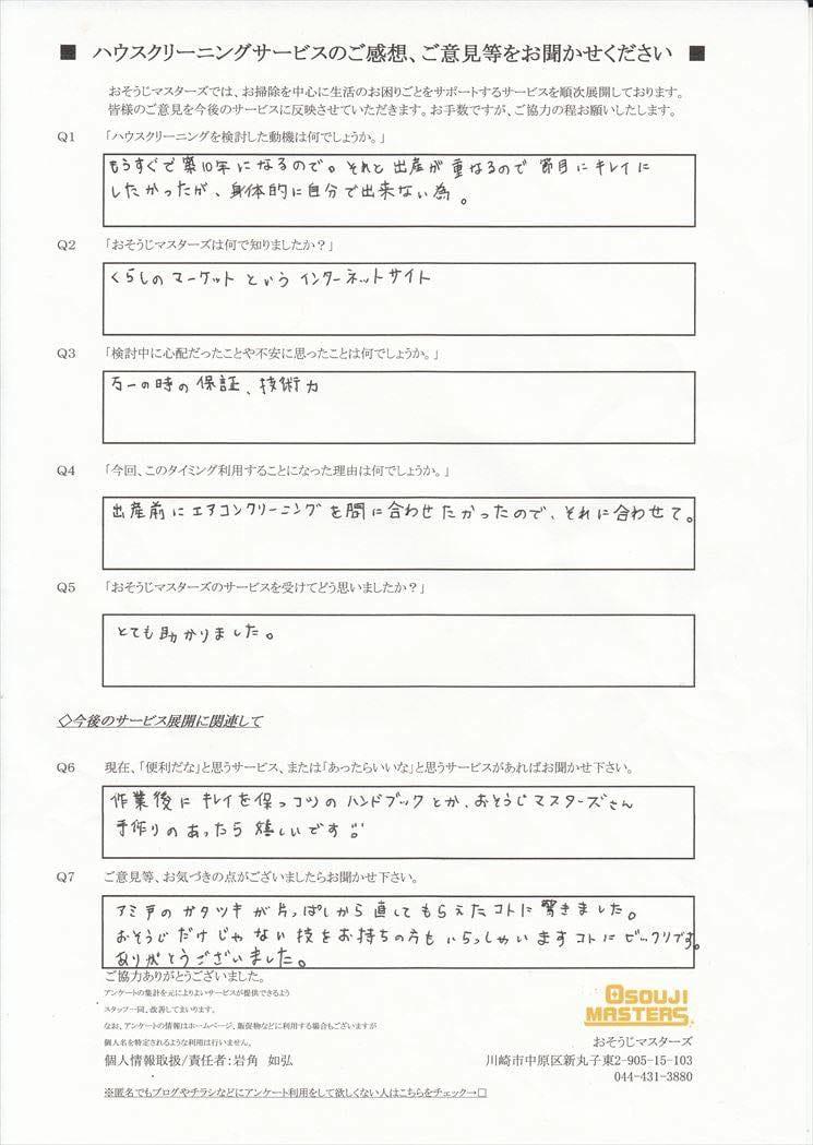 2016/05/18 70平米マンション全体クリーニング 横浜市港北区