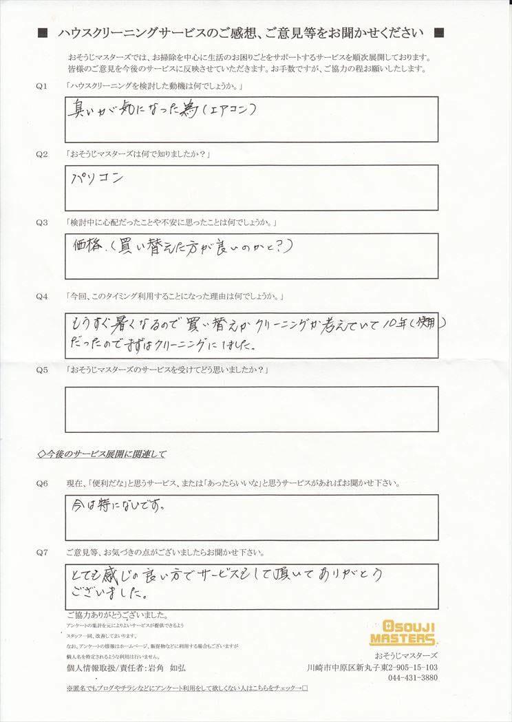 2016/05/19 エアコンクリーニング 横浜市神奈川区