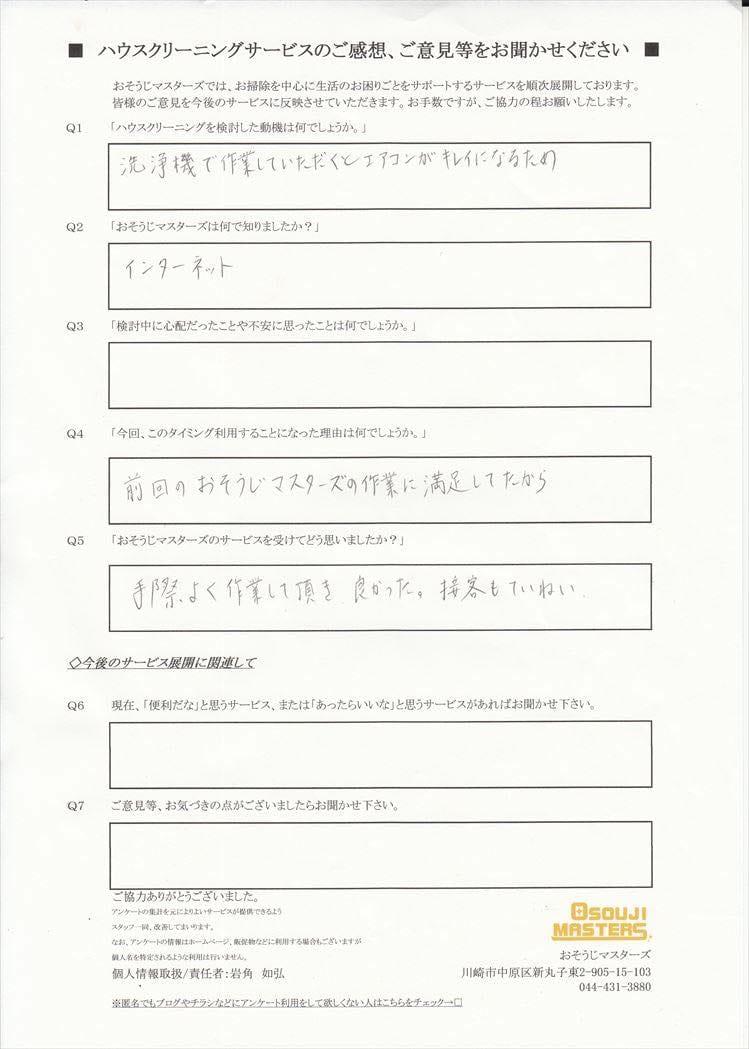 2016/05/21 エアコンクリーニング 川崎市麻生区