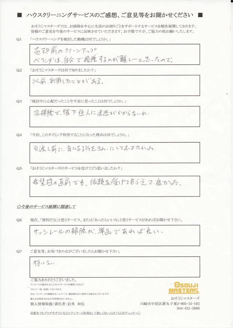 2016/05/03 ベランダ&サッシ網戸クリーニング 横浜市青葉区
