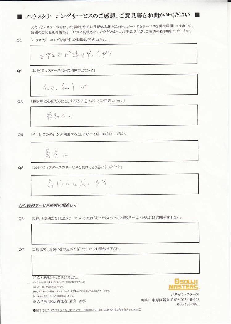 2016/05/23 エアコンクリーニング 横浜市中区