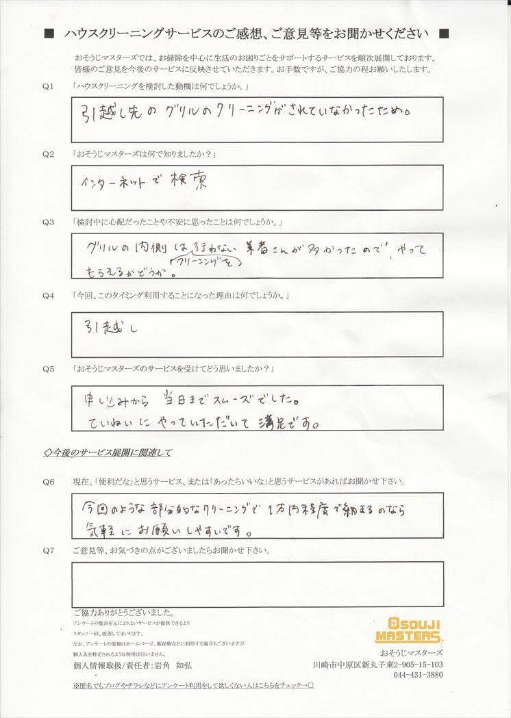 2016/05/03 ガスコンロセットクリーニング 東京都狛江市