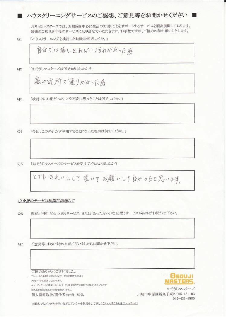 2016/05/31 マンション共用部清掃 川崎市中原区
