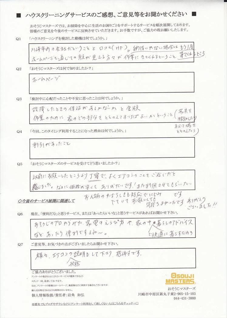 2016/06/08 エアコンクリーニング 川崎市多摩区