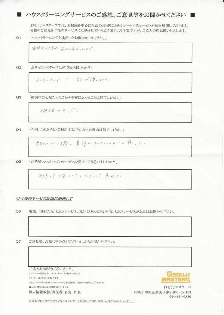 2016/06/08 エアコンクリーニング 横浜市神奈川区