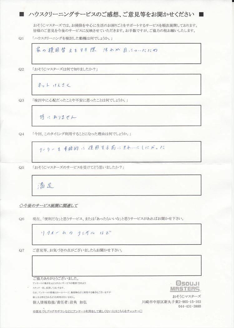 2016/06/13 エアコンクリーニング 東京都文京区