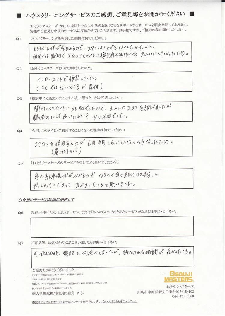 2016/06/02 エアコン・レンジフード・換気扇クリーニング 東京都世田谷区