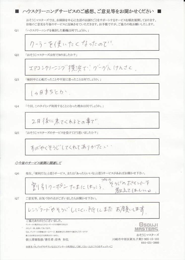 2016/06/18 エアコンクリーニング 横浜市緑区