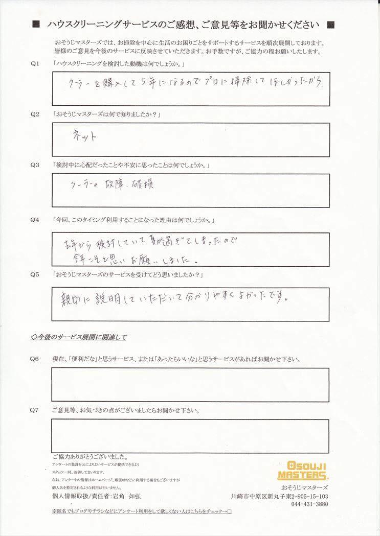 2016/06/19 エアコンクリーニング 横浜市鶴見区