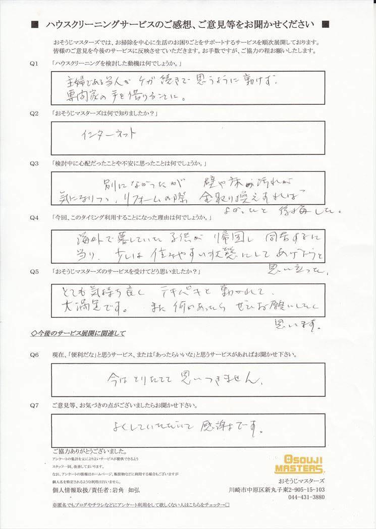 2016/06/20 エアコン・扉・天袋清掃 川崎市幸区