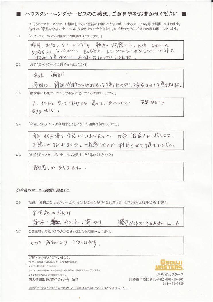 2016/06/21 レンジ&コンロクリーニング 横浜市鶴見区