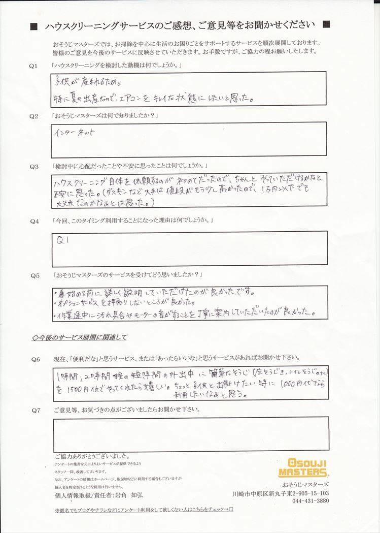 2016/06/21 エアコンクリーニング 横浜市神奈川区