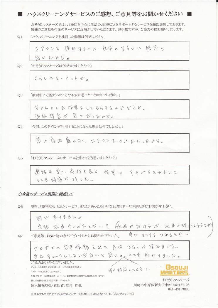 2016/06/22 エアコンクリーニング 横浜市青葉区