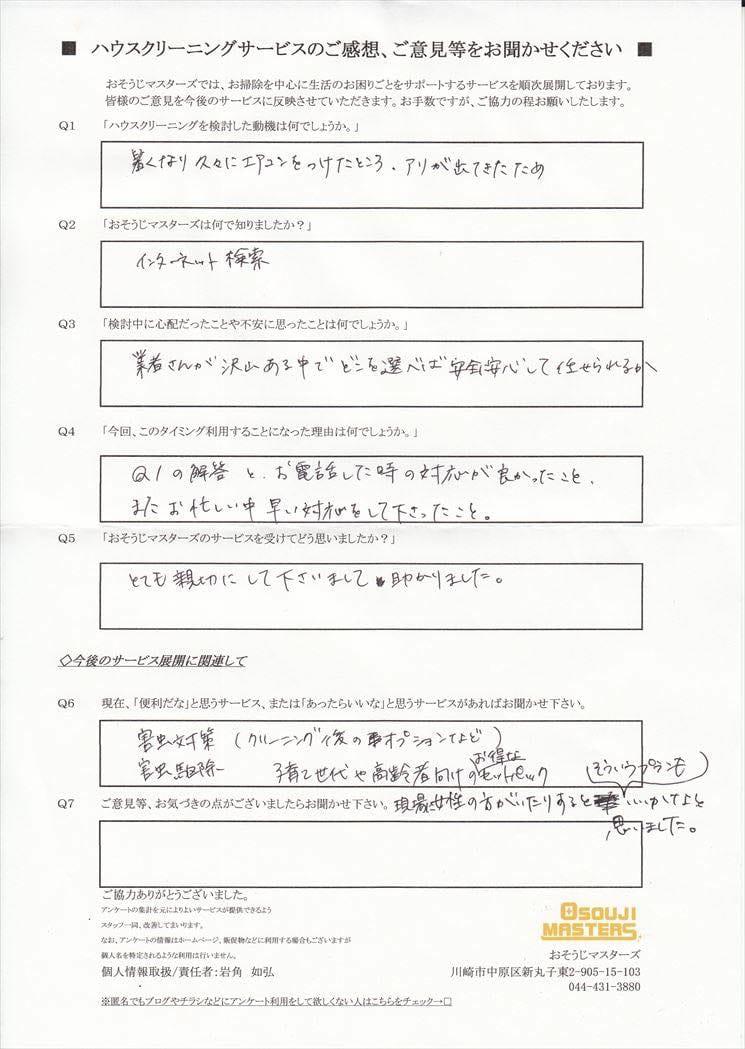 2016/06/26 エアコンクリーニング 横浜市戸塚区