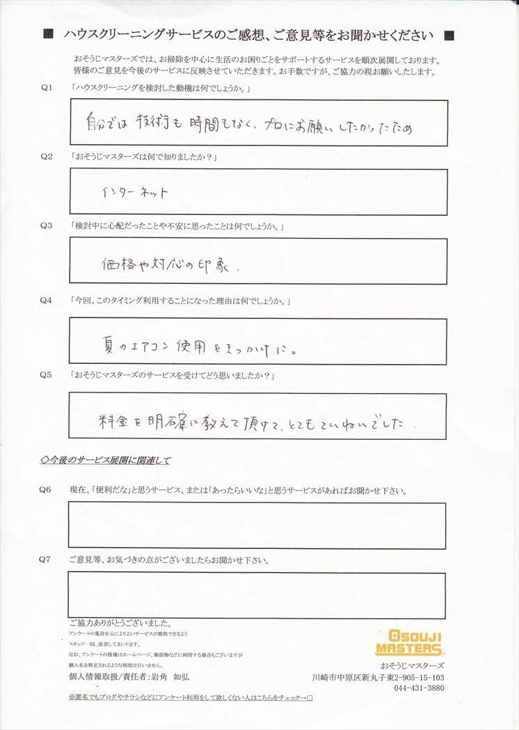 2016/06/24 浴室・エアコンクリーニング 横浜市中区