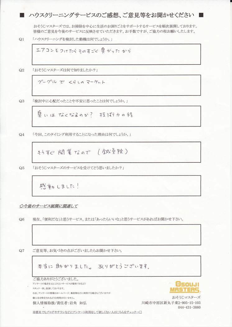 2016/06/24 エアコンクリーニング 東京都狛江市