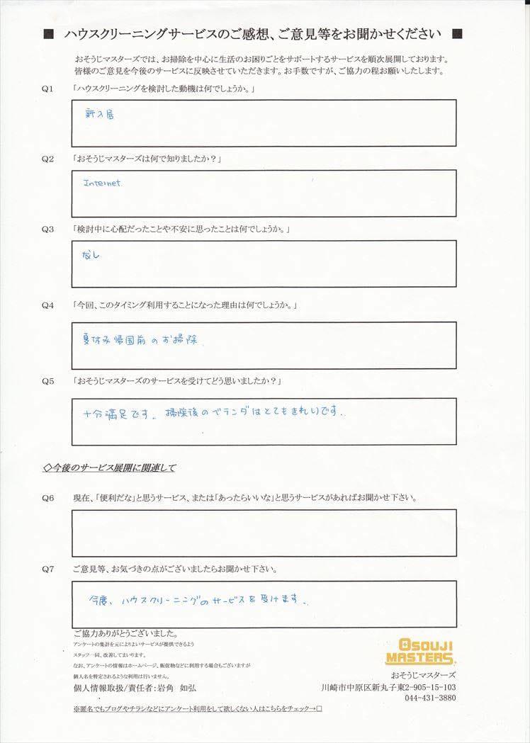2016/07/25 ベランダ・窓セットクリーニング 東京都目黒区