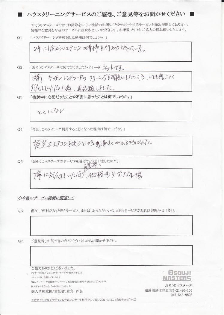 2016/07/26 エアコンクリーニング 横浜市保土ケ谷区