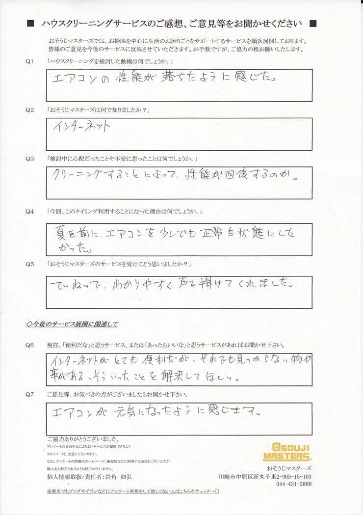 2016/06/30 エアコンクリーニング 横浜市戸塚区