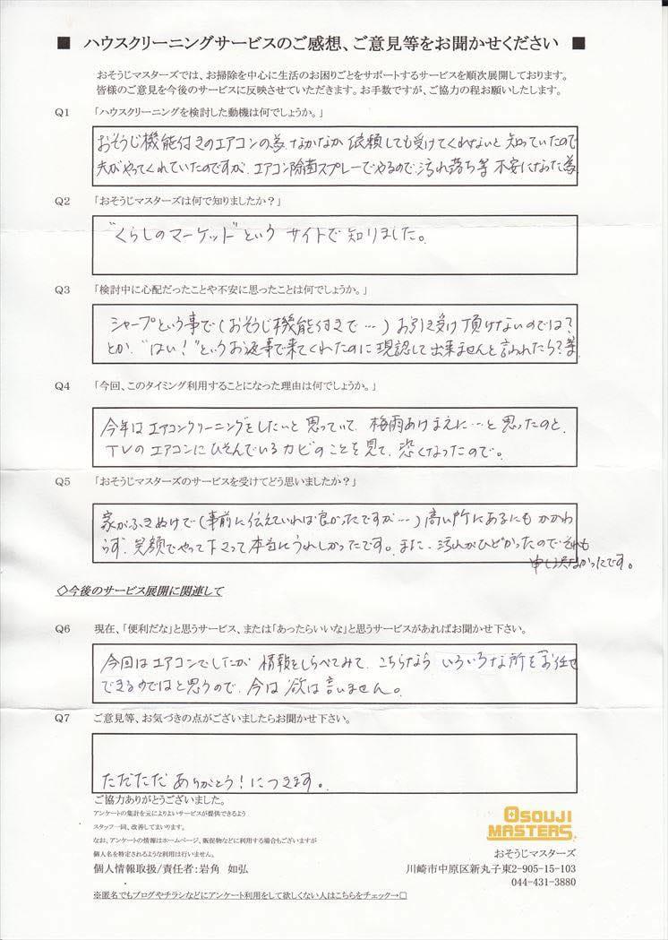 2016/07/29 エアコンクリーニング 川崎市麻生区