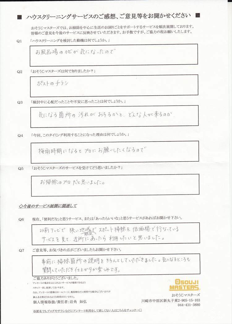 2016/07/01 水まわり3点セット 川崎市中原区