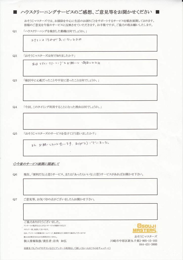 2016/07/02 エアコンクリーニング 横浜市都筑区
