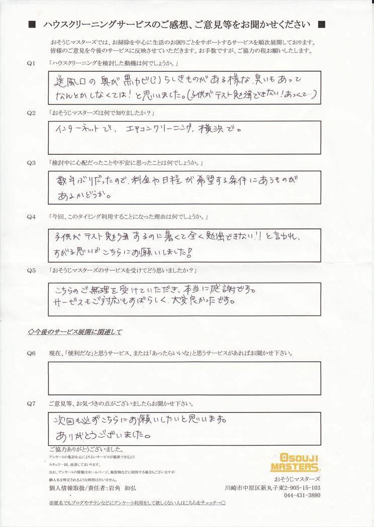 2016/07/04 エアコンクリーニング 横浜市神奈川区