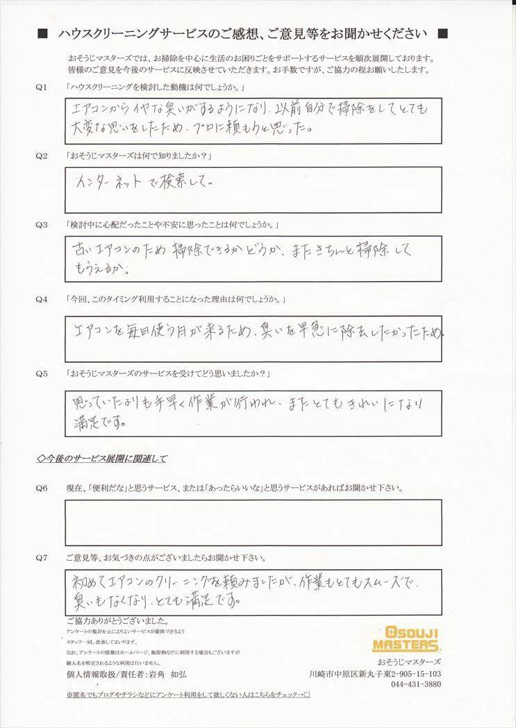 2016/07/04 エアコンクリーニング 横浜市鶴見区