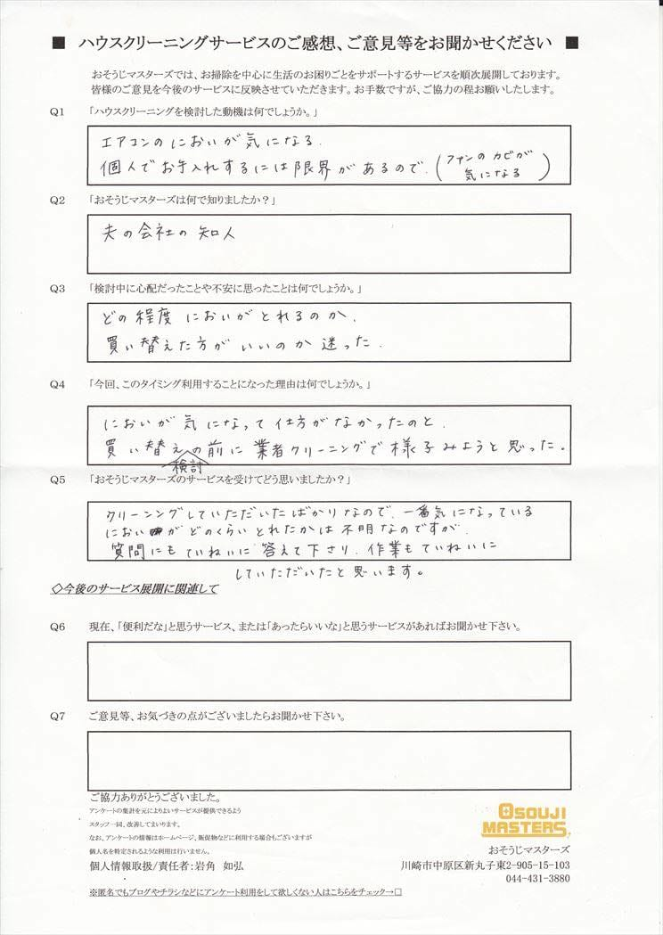 2016/07/06 エアコンクリーニング 横浜市都筑区
