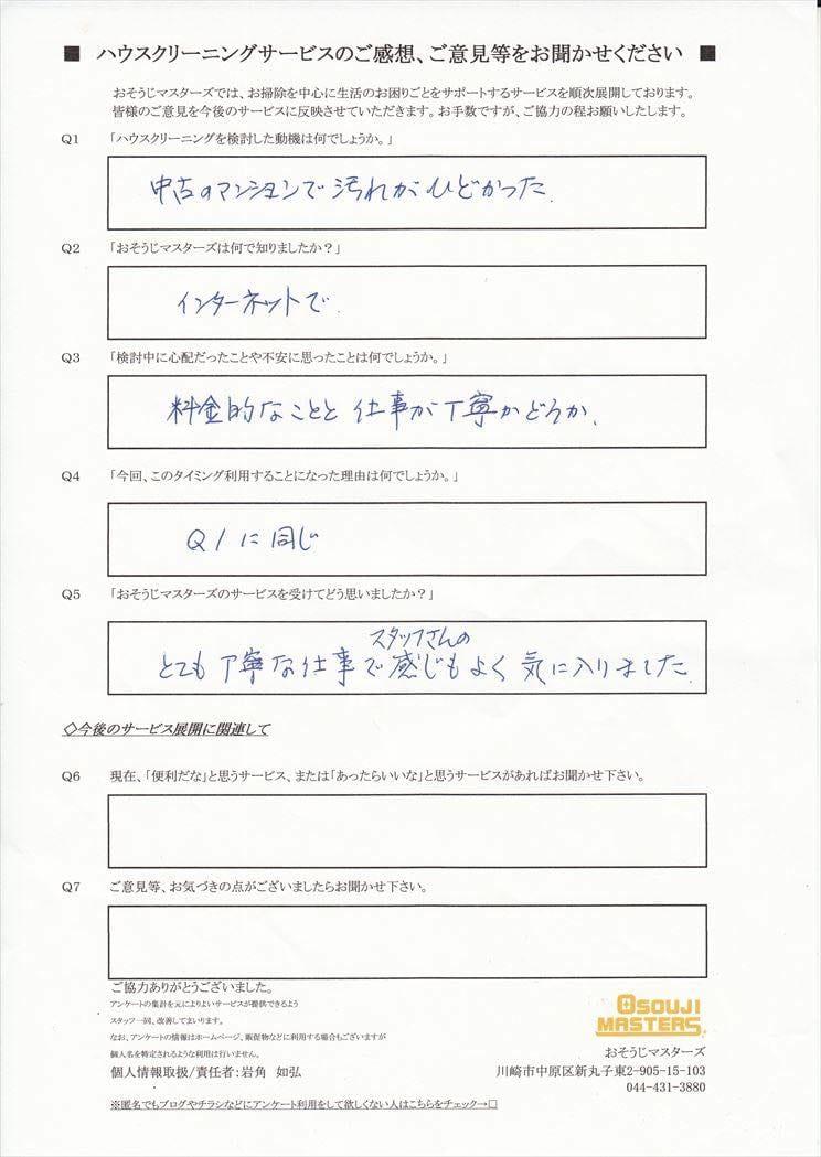 2016/07/06 窓サッシ網戸セットクリーニング 横浜市青葉区