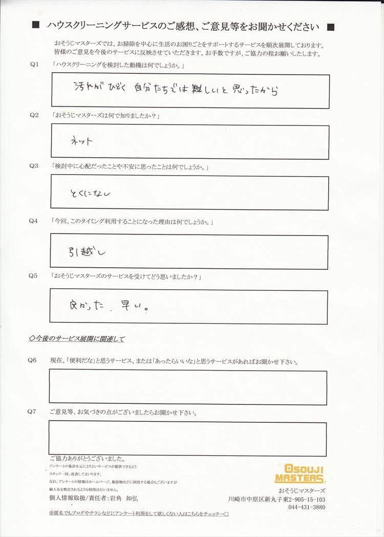 2016/06/30 エアコンクリーニング 川崎市麻生区