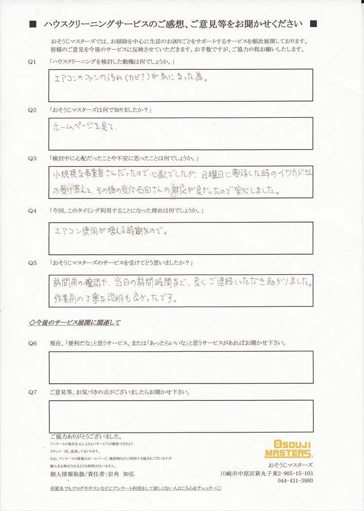 2016/07/08 エアコンクリーニング 横浜市戸塚区