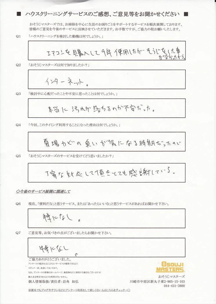 2016/07/09 エアコンクリーニング 横浜市緑区
