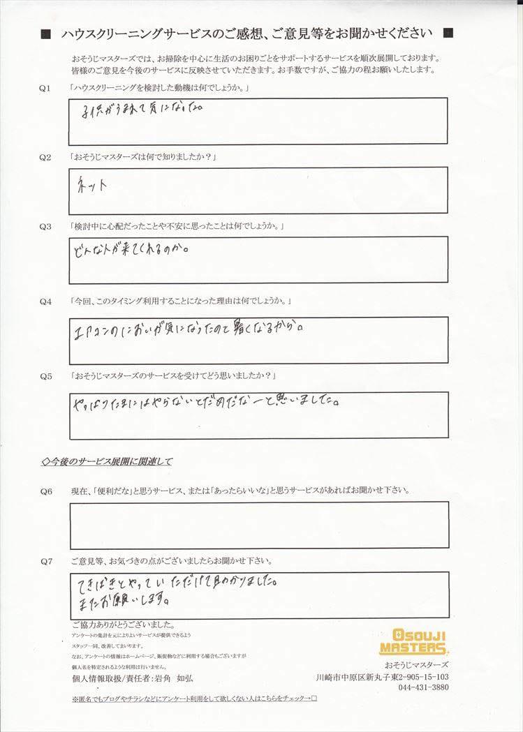 2016/06/30 エアコンクリーニング 横浜市神奈川区
