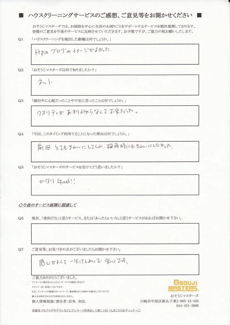 2016/07/12 ベランダクリーニング 横浜市神奈川区