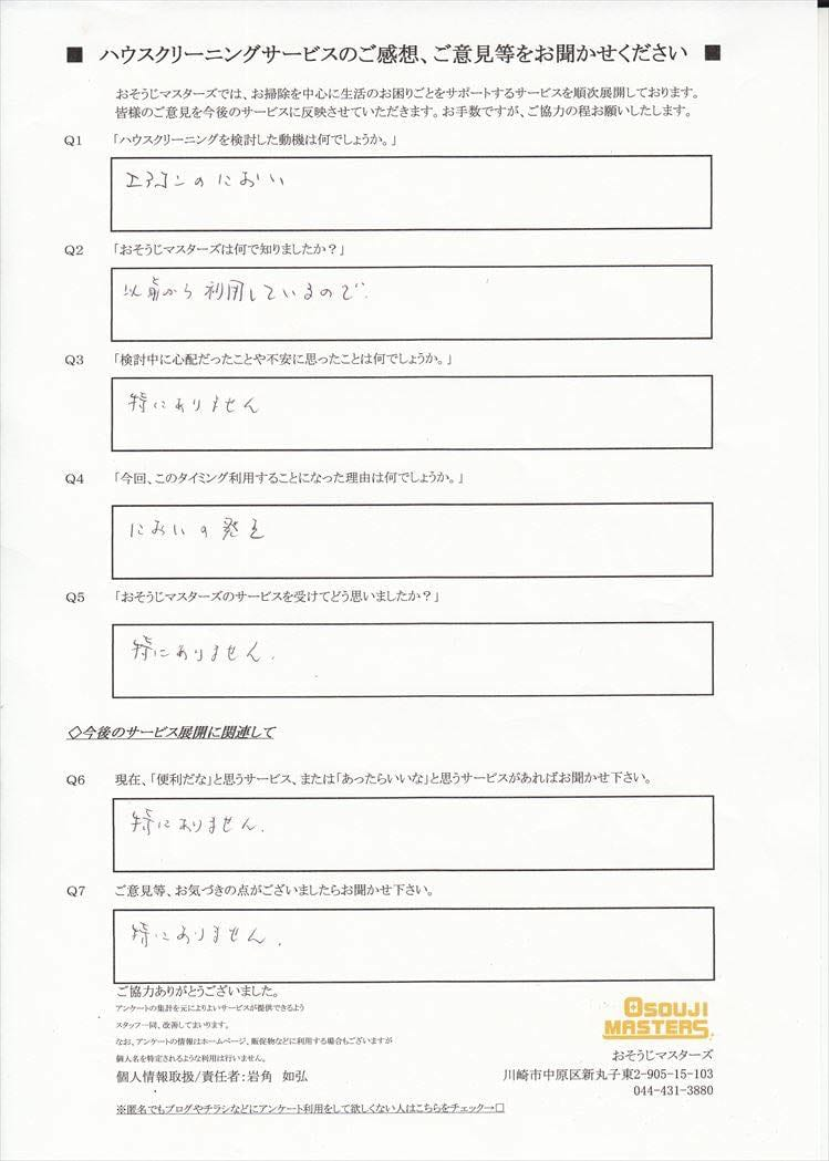 2016/07/12 エアコンクリーニング 横浜市青葉区