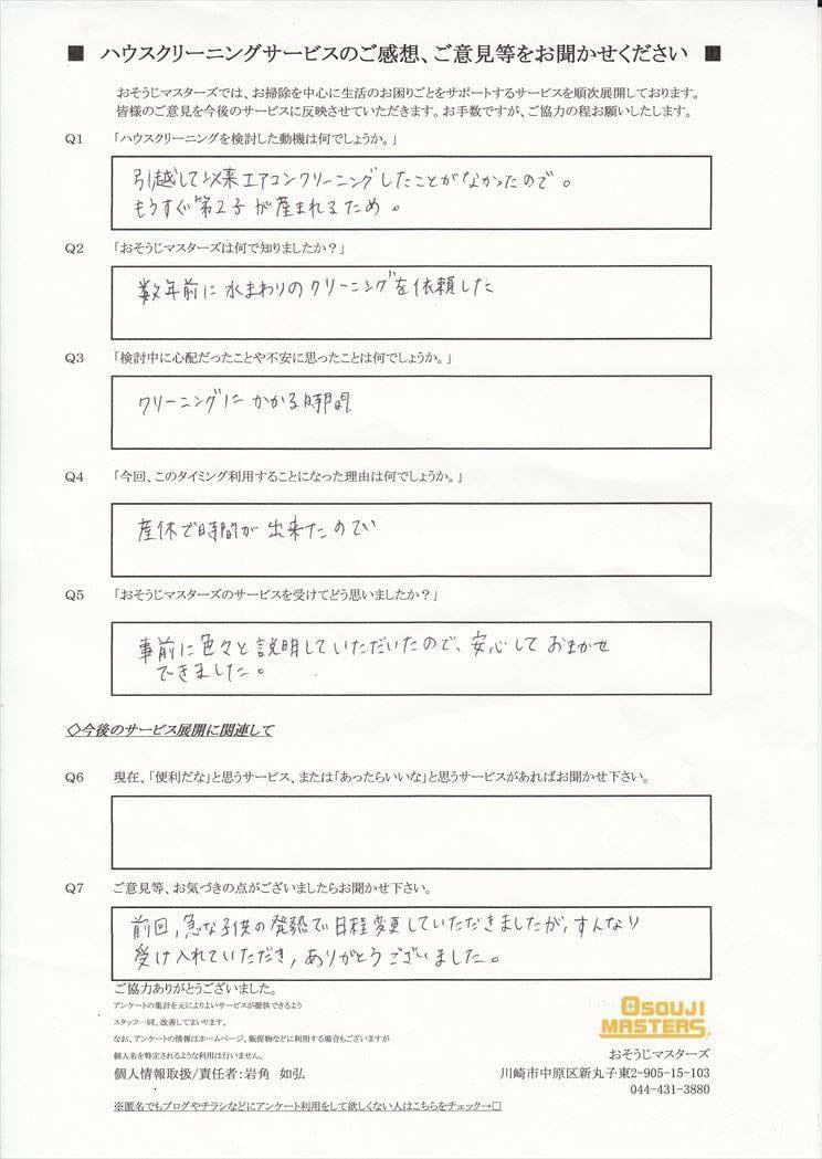 2016/07/15 エアコンクリーニング 横浜市中区