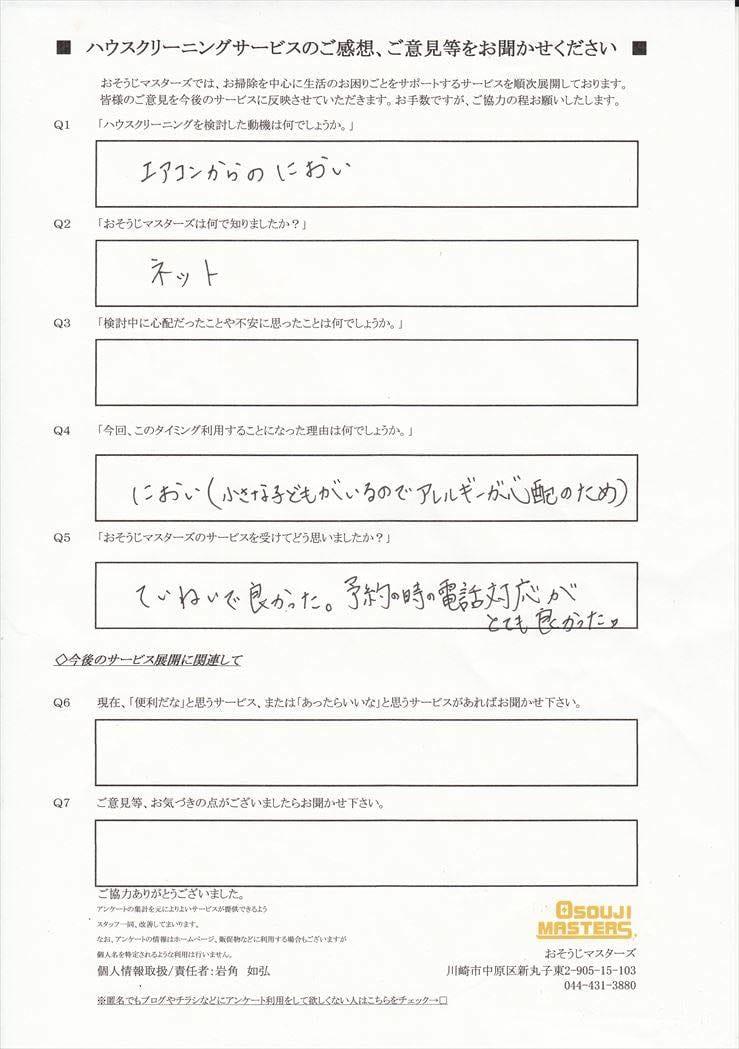 2016/07/18 エアコンクリーニング 横浜市神奈川区