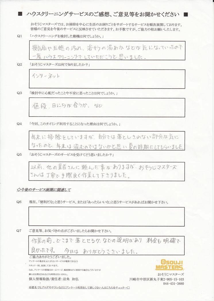 2016/07/21 水まわり3点セットクリーニング 横浜市南区