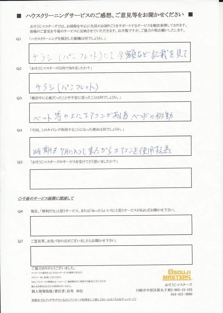 2016/07/01 エアコンクリーニング 横浜市神奈川区