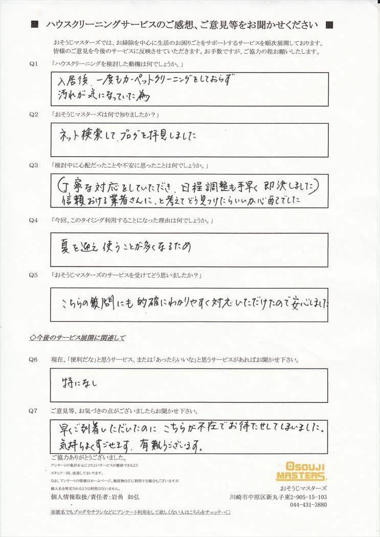 2016/07/31 カーペットクリーニング 横須賀市