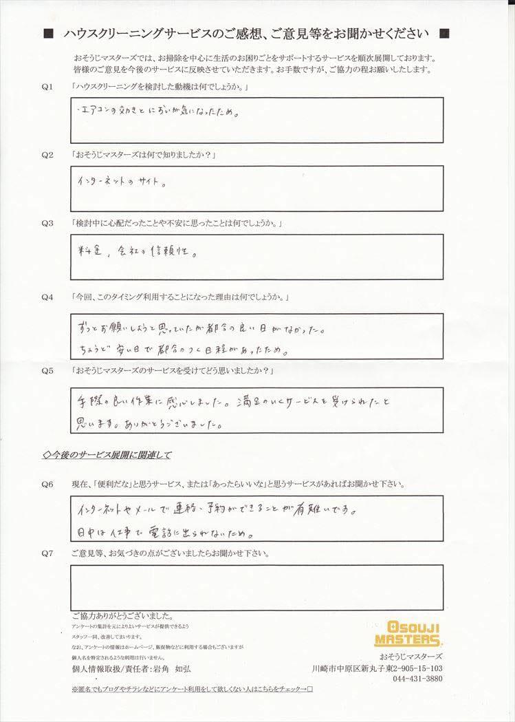 2016/08/11 浴室・エアコンクリーニング 横浜市戸塚区