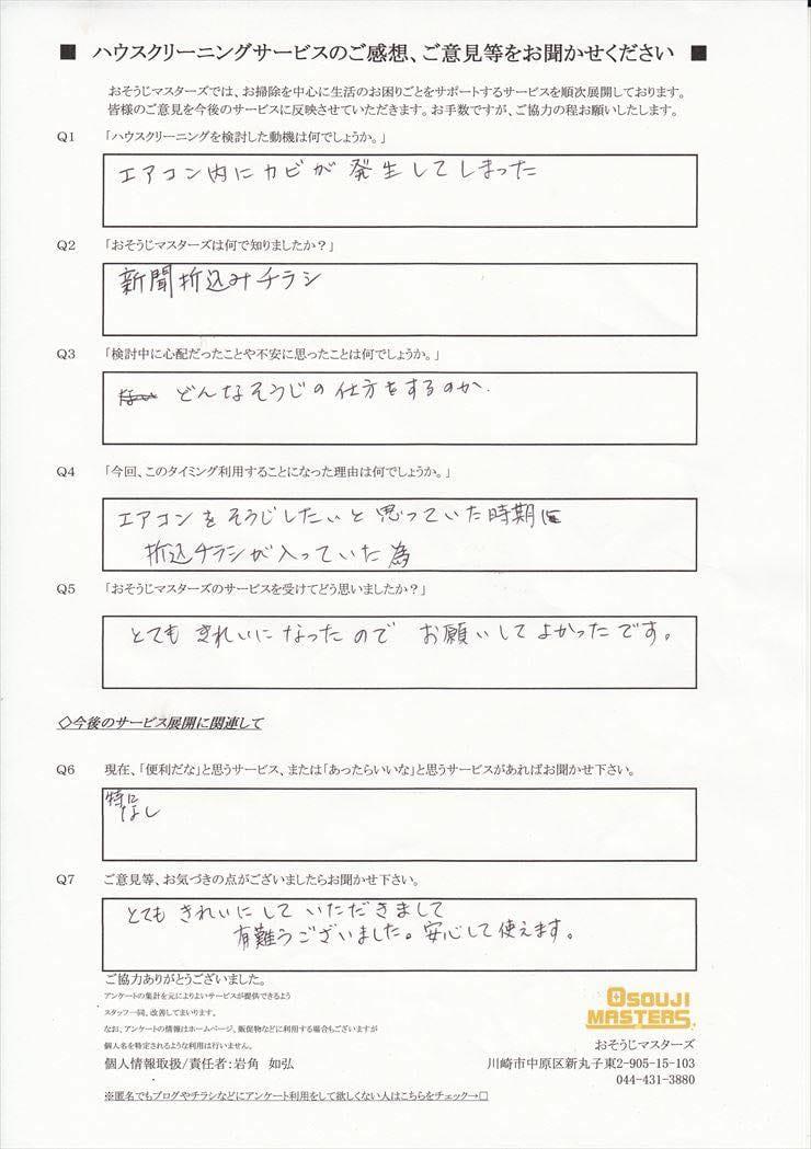 2016/08/25 エアコンクリーニング 横浜市瀬谷区