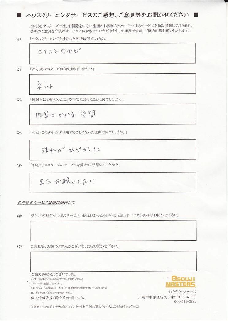 2016/08/29 エアコンクリーニング 横浜市金沢区