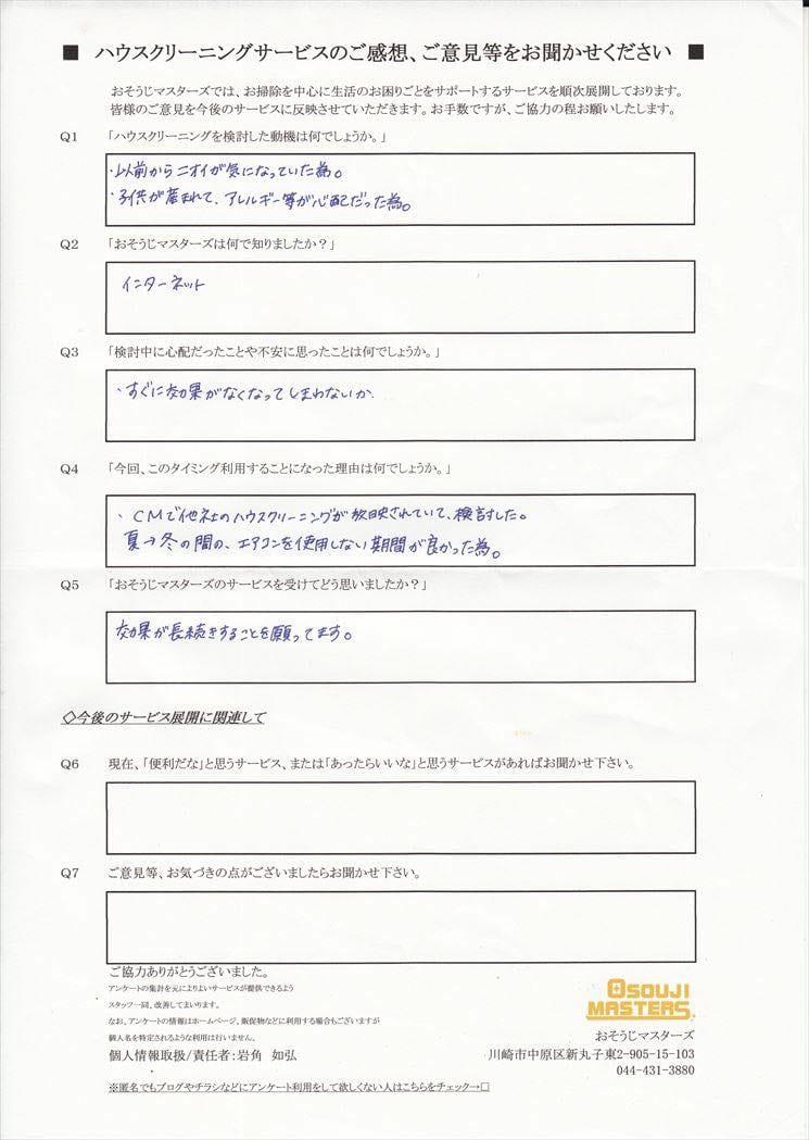 2016/09/17 エアコンクリーニング 綾瀬市
