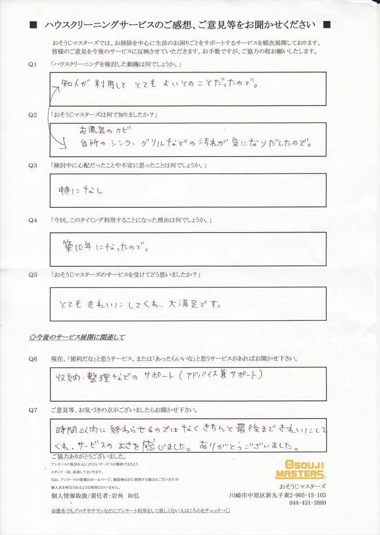 2016/09/18 キッチン・浴室クリーニング 横浜市港北区