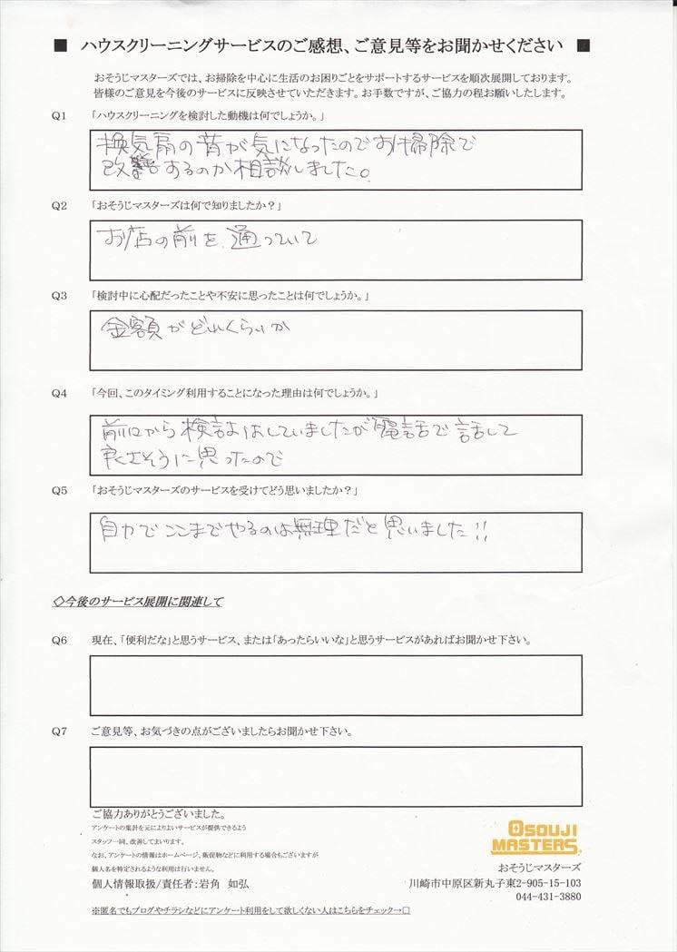 2016/09/18 浴室クリーニング 川崎市中原区