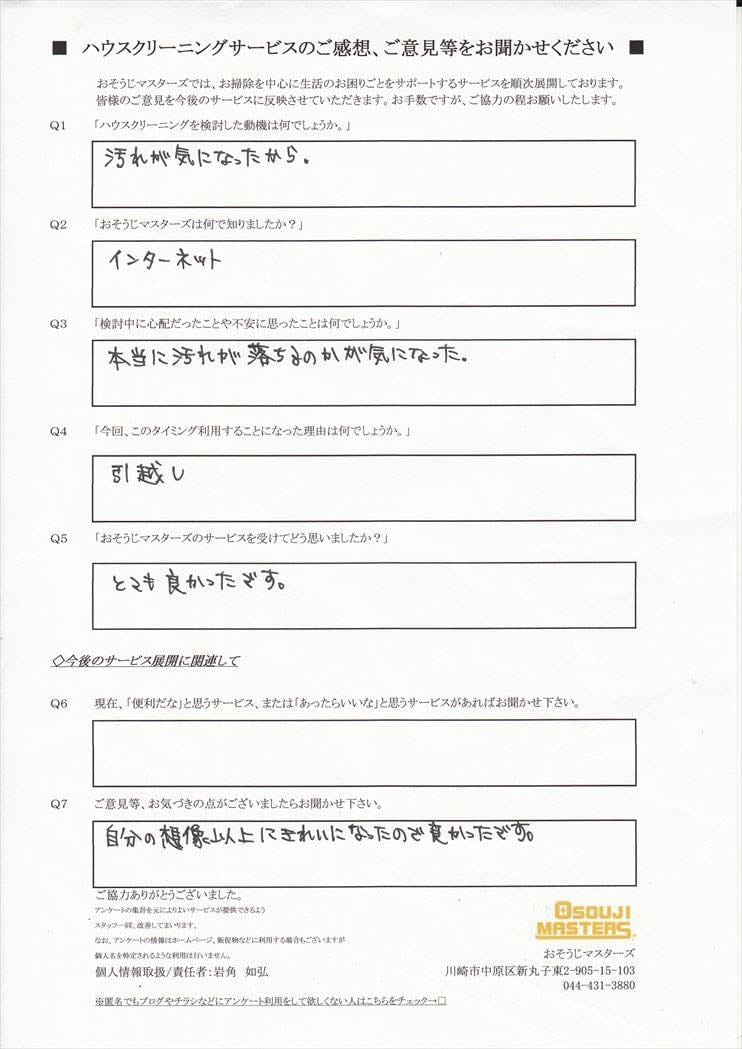 2016/09/24 ガスコンロ・フローリング洗浄ワックス 横浜市金沢区